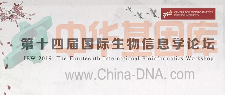 共聚北京!第十四届国际生物信息学论坛(IBW 2019)中华